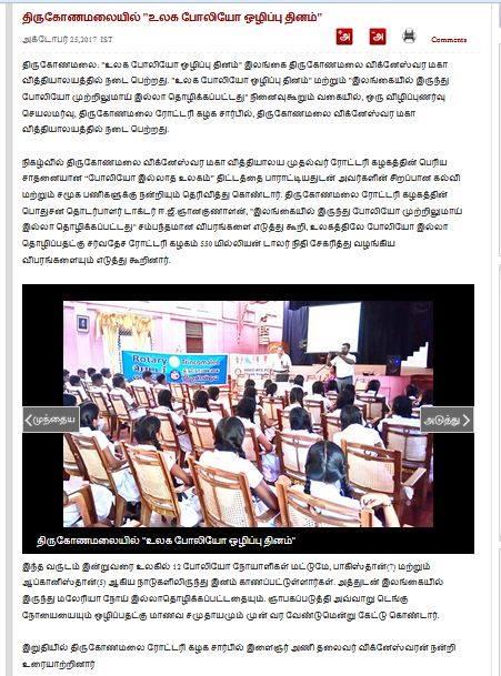 Rotary on Media (130)