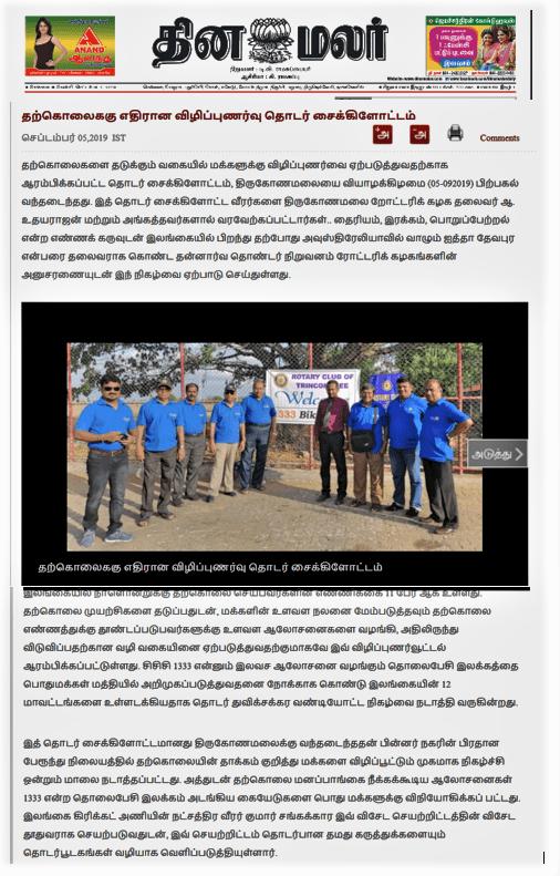 Rotary on Media (16)