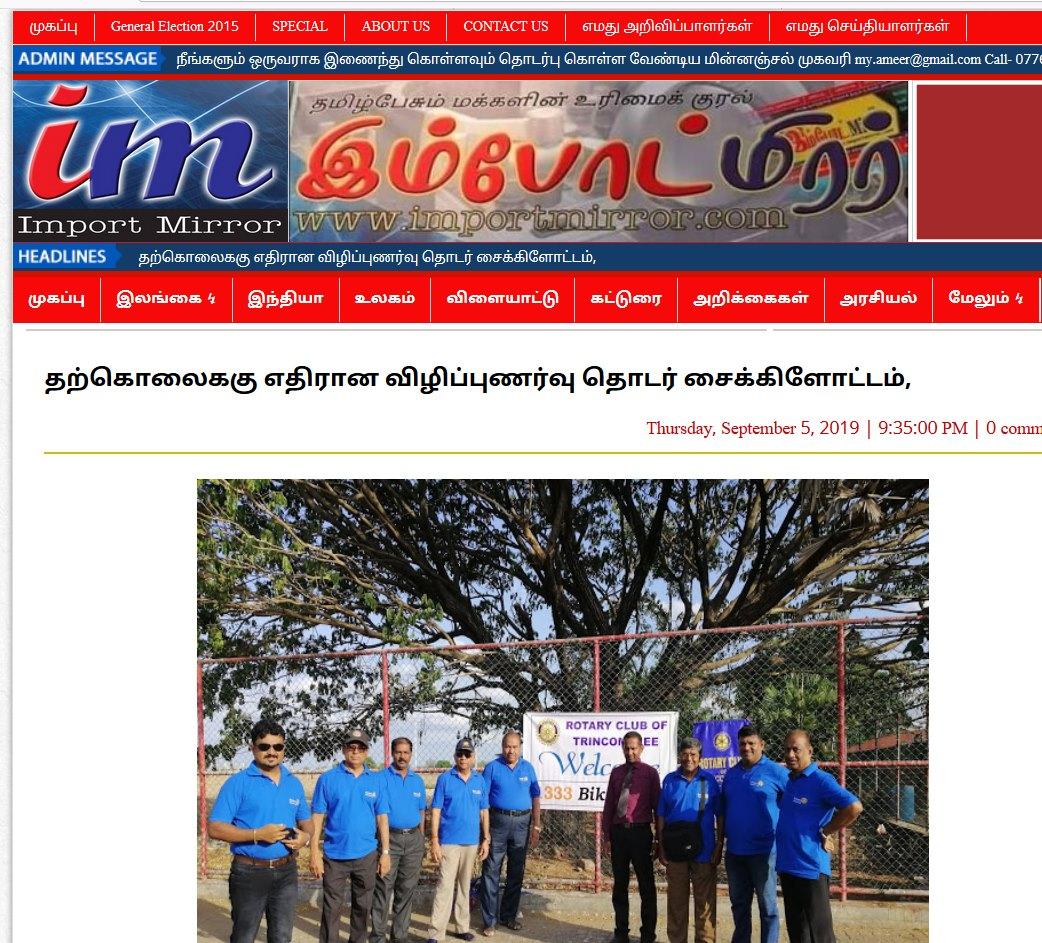 Rotary on Media (225)