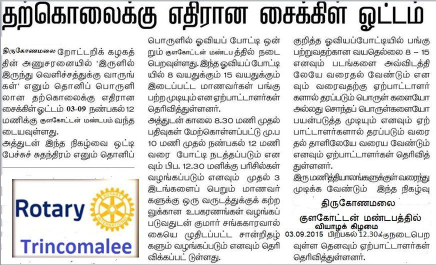 Rotary on Media (75)